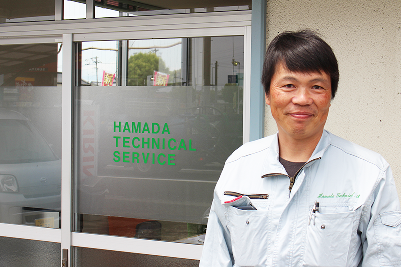 浜田テクニカルサービス